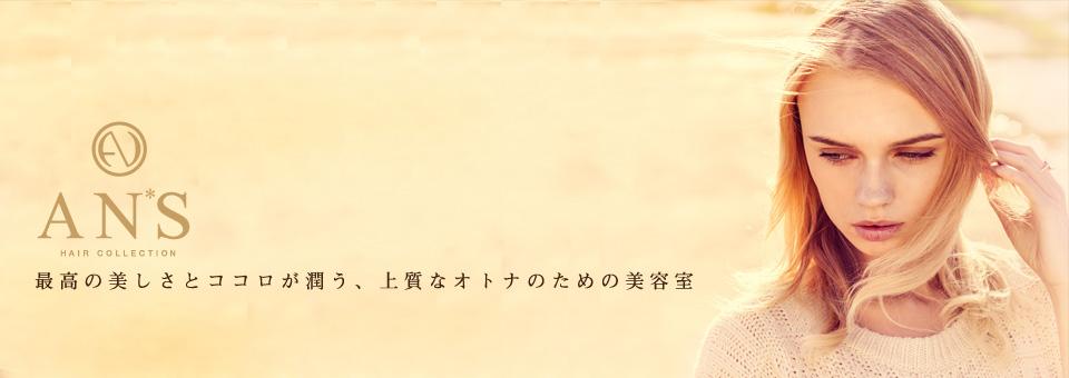 浜松・浜北の美容院アンズイメージ写真