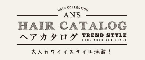 浜松・浜北の美容院アンズ&アンズ・ドゥー ヘアカタログ一覧