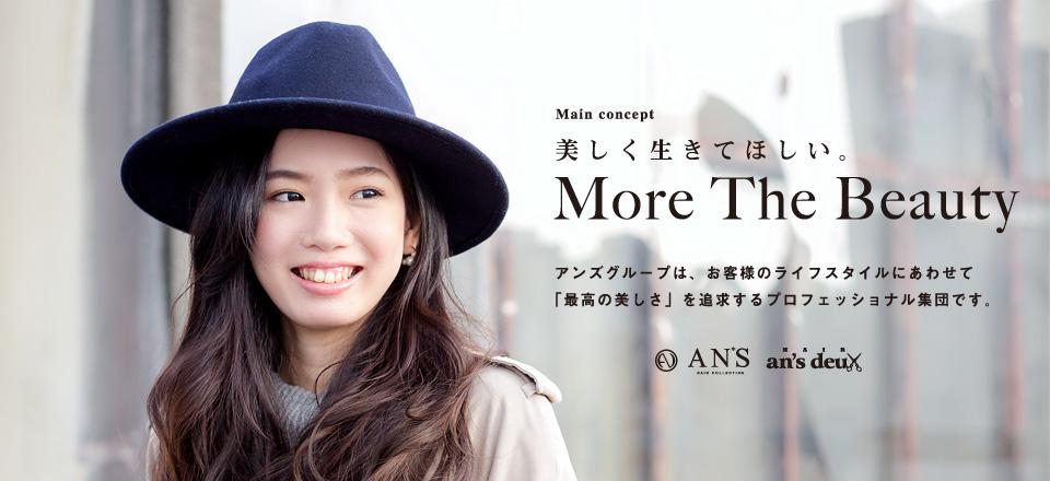 私達アンズグループは、お客様のライフスタイルにあわせて、「最高の美しさ」を追求するプロフェッショナル集団です。