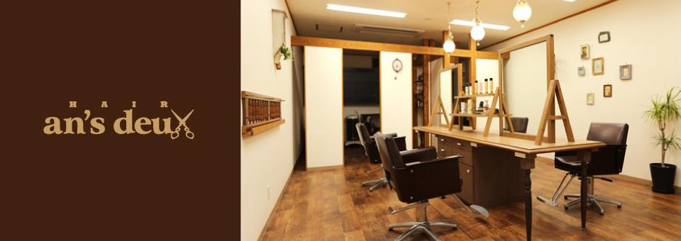 浜松・浜北の美容院 アンズドゥーイメージ写真