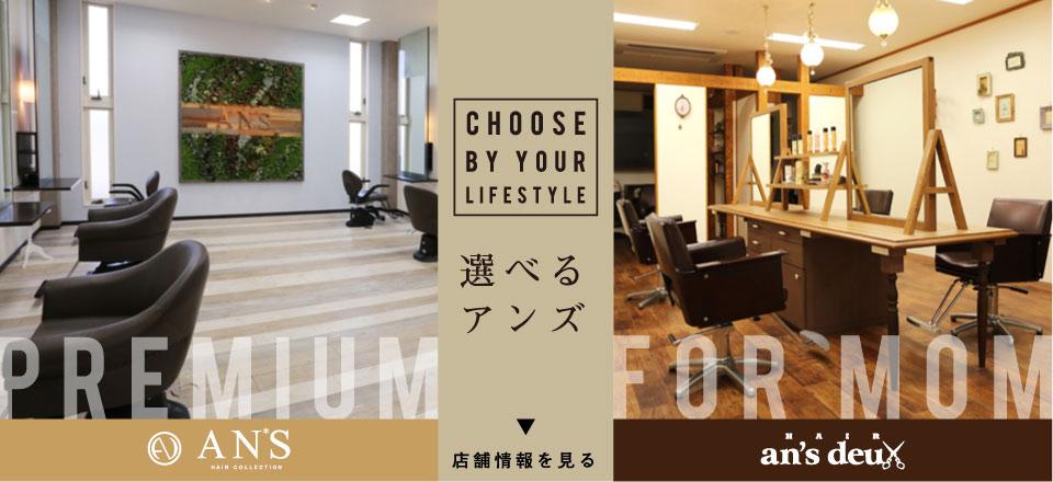 浜松・浜北の美容院 アンズ&アンズ・ドゥー 店舗情報