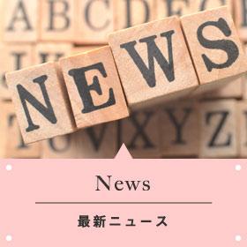 News|最新ニュース