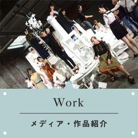 Work|メディア・作品紹介