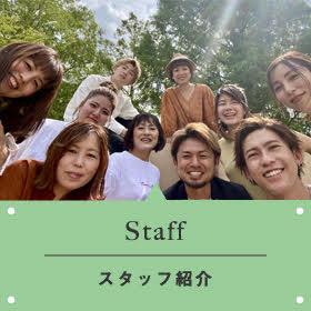 Staff|スタッフ紹介