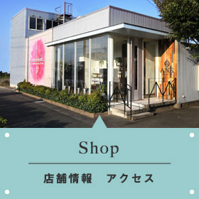 Shop|店舗情報アクセス