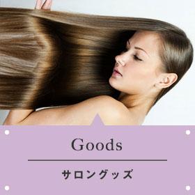 Goods|サロングッズ