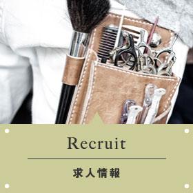 Recruit|求人情報