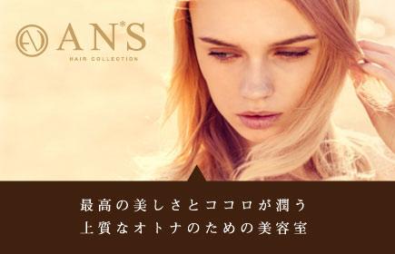 浜松・浜北の美容院 アンズ