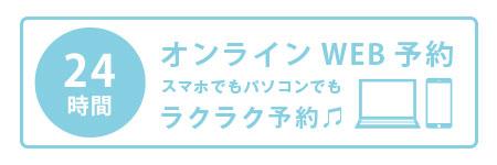 オンラインWEB予約