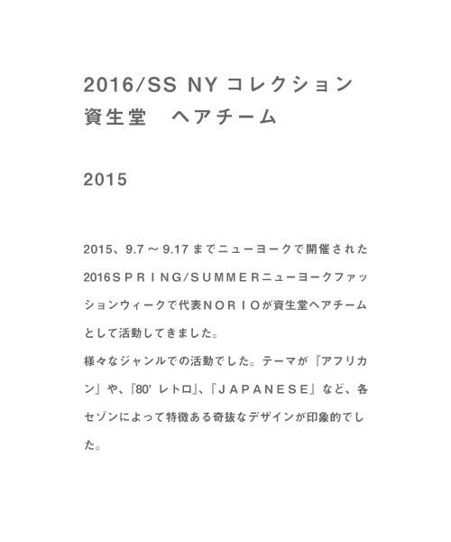 2016/NYコレクション資生堂チームヘアメイク