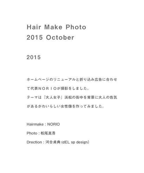 Hair Make Photo撮影2015.10.13