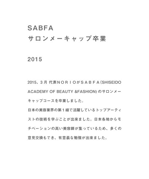 SABFAサロンメイクキャップ修了