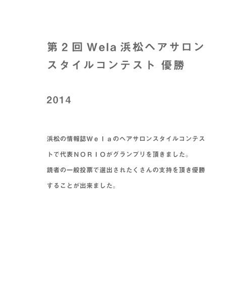 第2回Wela浜松ヘアサロンスタイルコンテスト 優勝