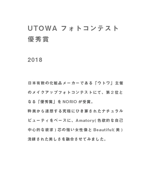 utowaフォトコンテスト優秀賞