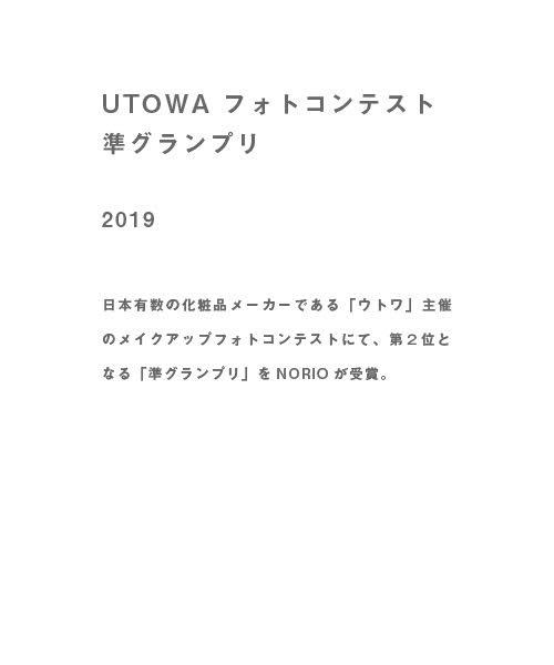 utowaフォトコンテスト準グランプリ