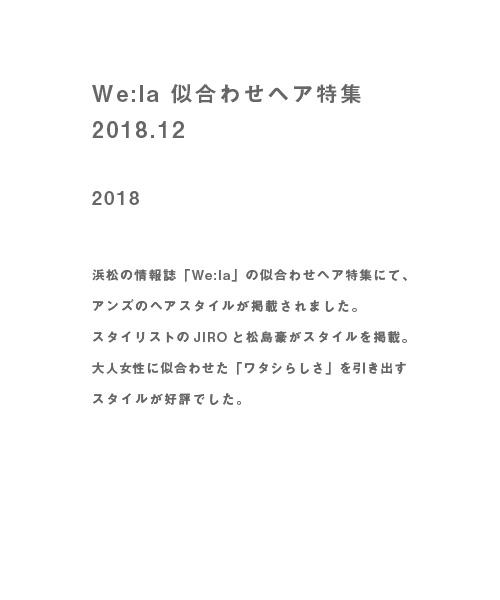 wela似合わせヘア特集