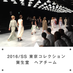 2016/SS 東京コレクションbeautiful people