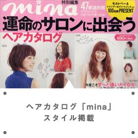 ヘアカタログ「mina」スタイル掲載