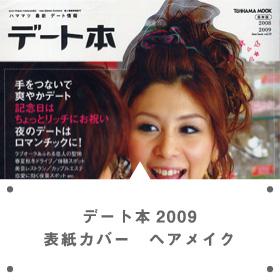 デート本2009表紙カバー ヘアメイク