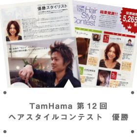 TamHama 第12回ヘアスタイルコンテスト 優勝