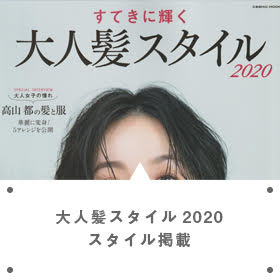 大人髪スタイル2020